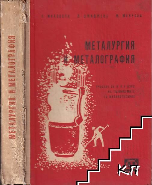 Металургия и металография