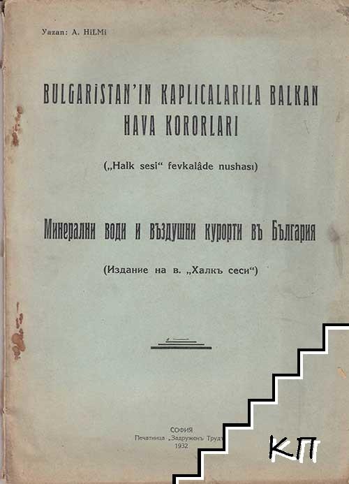 Минерални води и въздушни курорти въ България / Bulgaristan'in kaplicalarila balkan hava kororlari