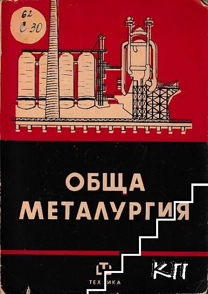 Обща металургия