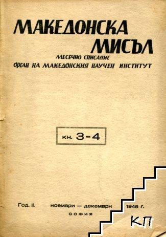 Македонска мисъл. Кн. 3-4 / 1946