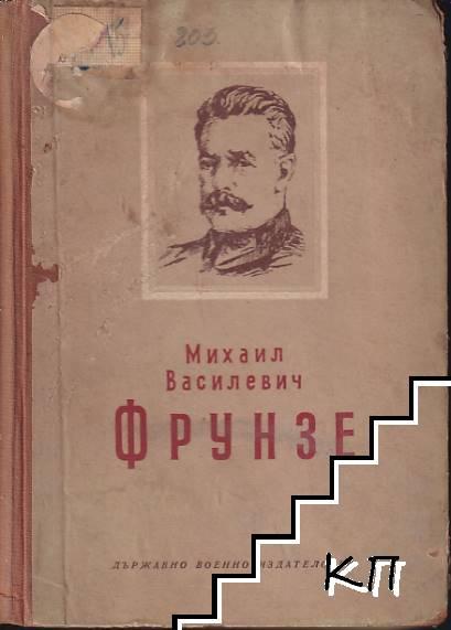 Михаил Василиевич Фрунзе. Пълководческа дейност