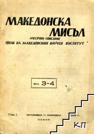 Македонска мисъл. Кн. 3-4 / 1945