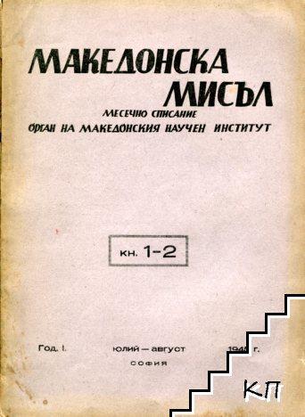 Македонска мисъл. Кн. 1-2 / 1945
