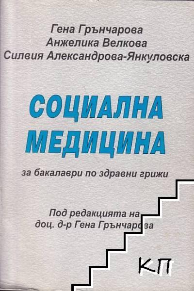 Социална медицина