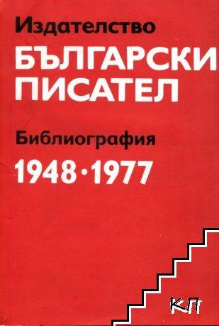 "Издателство ""Български писател"". Библиография 1948-1977"