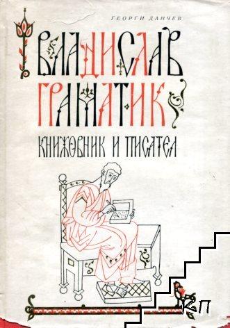 Владислав Граматик. Книжовник и писател