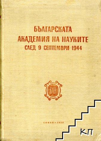 Българската академия на науките след 9 септември 1944