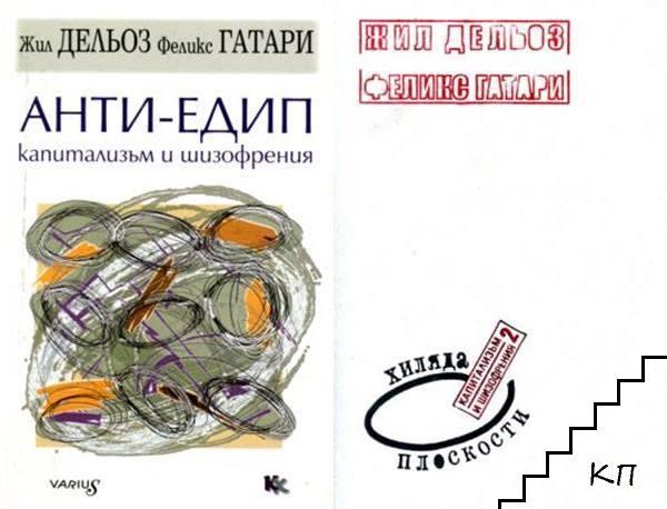 Капитализъм и шизофрения. Том 1-2
