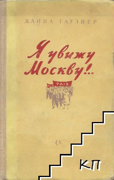 Я увижу Москву!..
