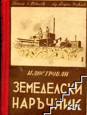 Илюстрован земеделски наръчник