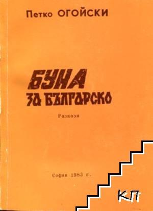 Буна за българско