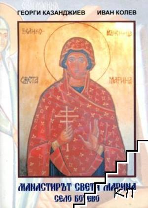 """Манастирът """"Св. Марина'' в село Ботево"""