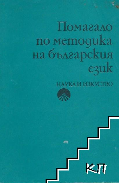 Помагало по методика на българския език