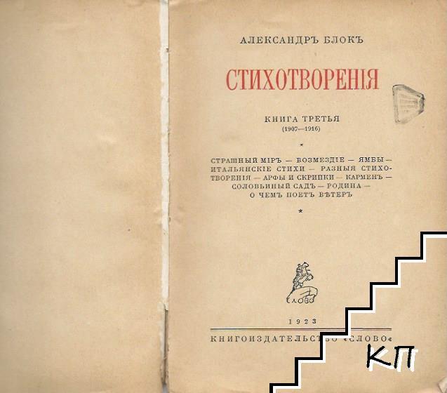 Стихотворенiя. Книга 3: 1907-1916