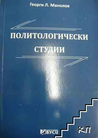Политологически студии