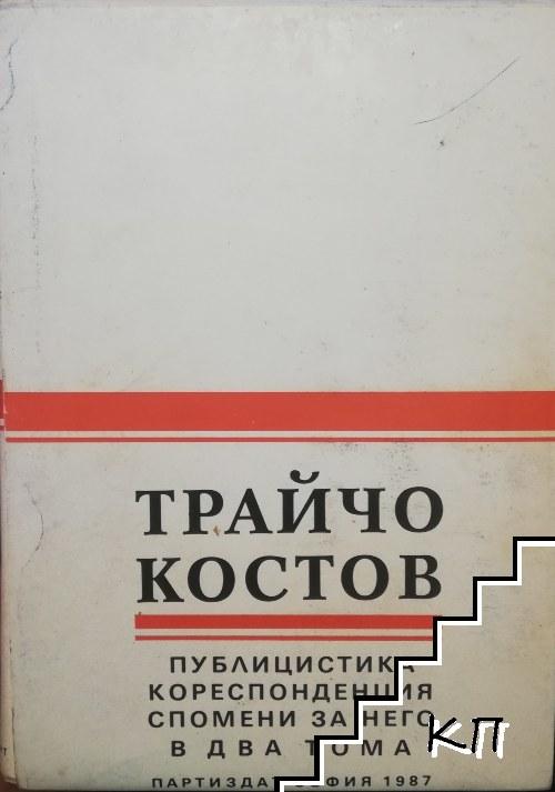 Трайчо Костов. Том 1-2