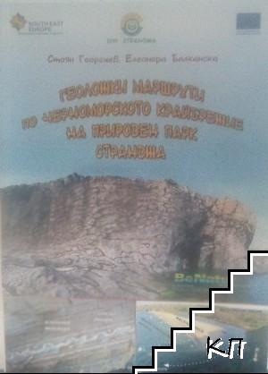 "Геоложки маршрути по Черноморското крайбрежие на природен парк ""Странджа"""
