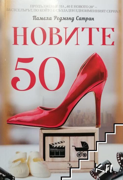 Новите 50