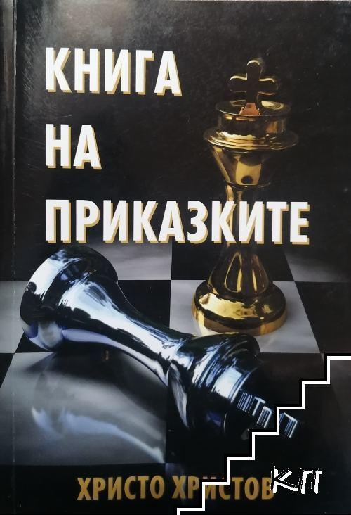 Книга на приказките