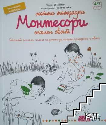 Моята тетрадка Монтесори: Околен свят (4-7 години)