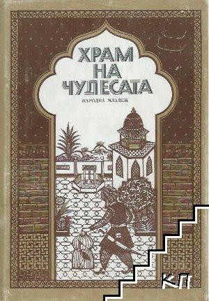 Храм на чудесата: Приказки от хиляда и една нощ