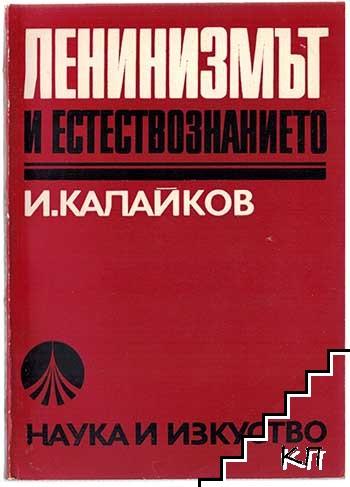 Ленинизмът и естествознанието