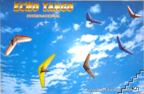 Echo Tango / Делта планери