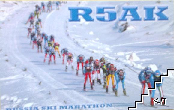 Русия. Ски маратон 2018
