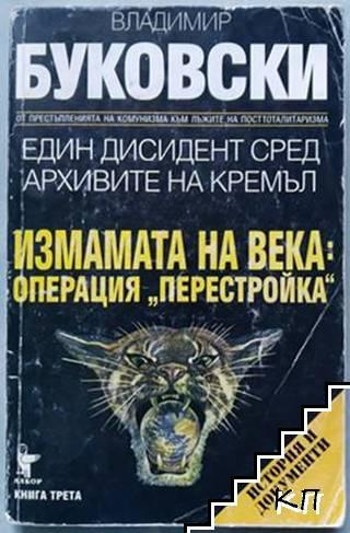 """Един дисидент сред архивите на Кремъл. Книга 3: Измамата на века: Операция """"Перестройка"""""""