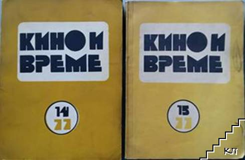 Кино и време. Бр. 14-15 / 1977
