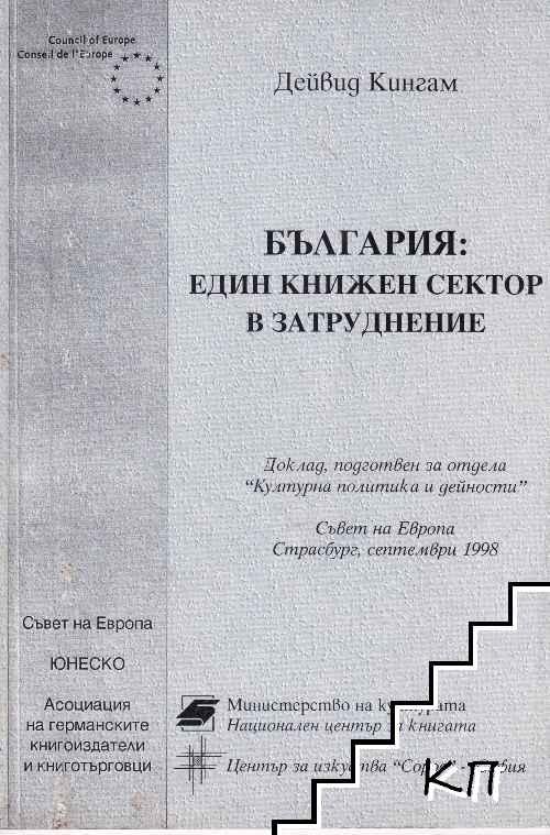 България: Един книжен сектор в затруднение
