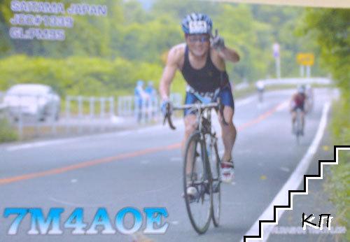 Японски колоездач