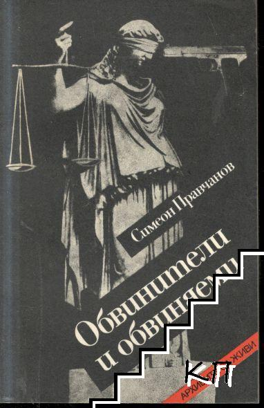 Обвинители и обвиняеми