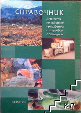 Справочник. Дейности по събиране, преработка и търговия с отпадъци