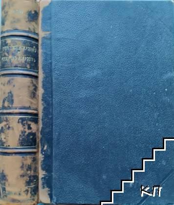 Чтения об искусстве. Пять курсов лекций / Очеркъ истории искусствъ