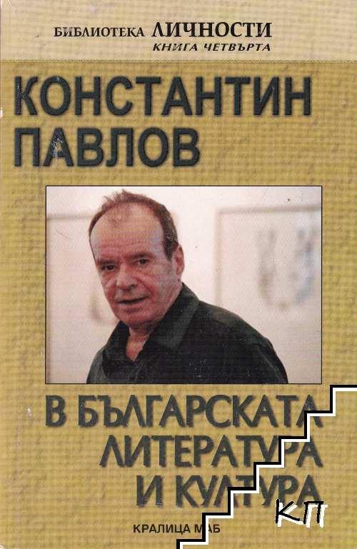 Константин Павлов в българската литература и култура