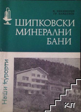 Шипковски минерални бани