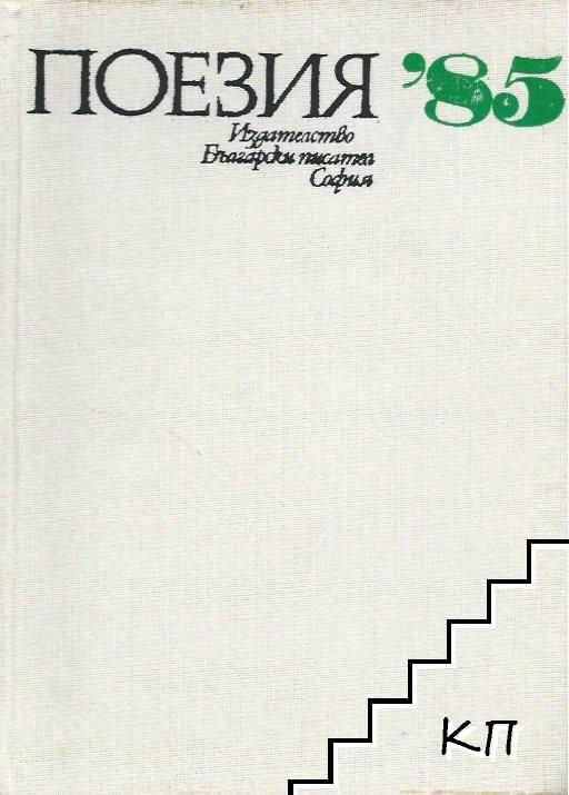 Поезия '85