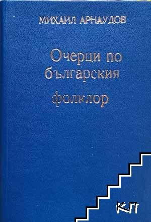 Очерци по българския фолклор. Том 1