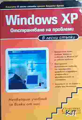 Windows XP. Отстраняване на проблеми