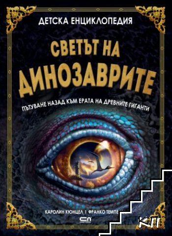 Детска енциклопедия: Светът на динозаврите