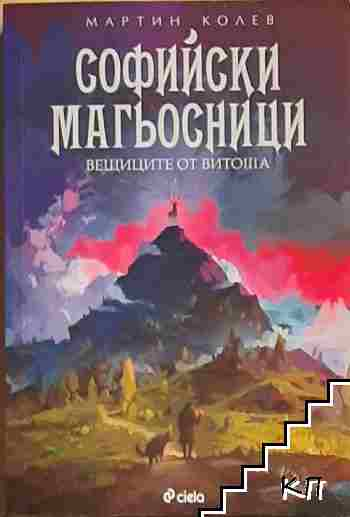 Софийски магьосници. Книга 3: Вещиците от Витоша
