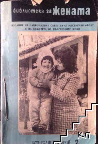 Библиотека за жената. Бр. 2-12 / 1973