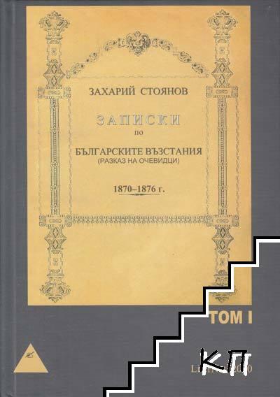 Записки по българските възстания. Том 1-3 / Бележки към Записките. Приложение