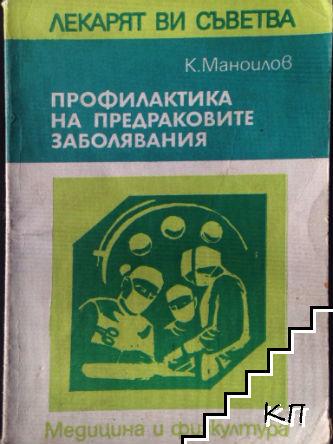 Профилактика на предраковите заболявания