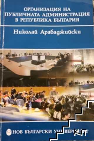 Организация на публичната администрация на Република България
