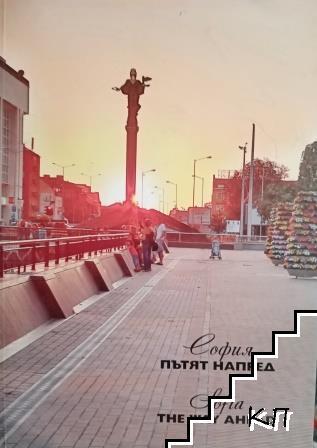 София - пътят напред
