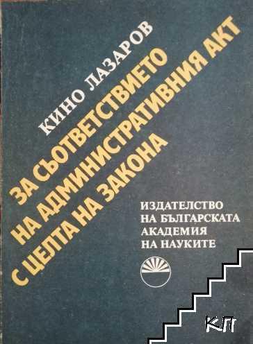 За съответствието на административния акт с целта на закона