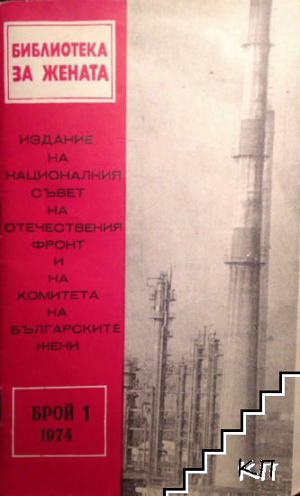 Библиотека за жената. Бр. 1 / 1974