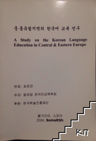 A Study on the Korean Language Education in Central & Eastern Europe